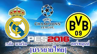 getlinkyoutube.com-PES 2016 บรรยายไทย *ยูฟ่า แชมเปี้ยนส์ลีก* (เรอัล มาดริด VS โบรุสเซีย ดอร์ทมุนด์) รับชมก่อนจริง !!