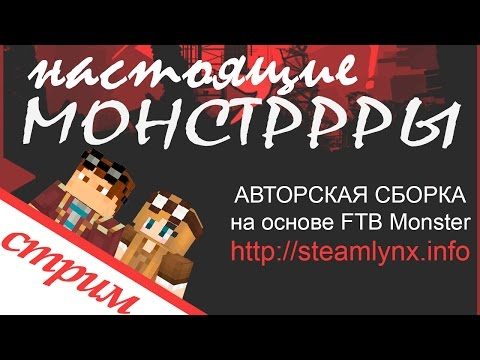 [СТРИМ] Настоящие Монстррры MODDED Minecraft 1.6.4 Lets Play inspired by FTB Monster!