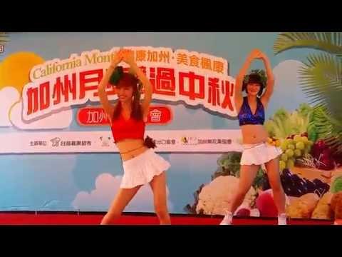 台灣楓康超市~加州月記者會開場舞