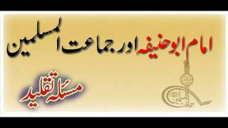 getlinkyoutube.com-Jamaat ul Muslimeen aur Imam Abu Hanifa ki Taqleed by Mufti Tariq Masood