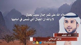 getlinkyoutube.com-(شيلة شمر) كلمات الشاعر عبدالله الرسلاني وأداء المنشد ماجد الرسلاني