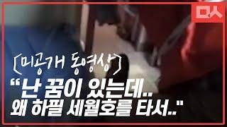 """세월호 미공개 동영상 """"난 꿈이 있는데..왜 하필 세월호를 타서.."""""""