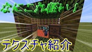getlinkyoutube.com-[Minecraft] テクスチャ紹介「ゆっくり実況」なにこれ軽い!
