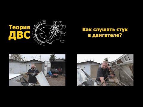 Расположение датчика детонации у Москвич 403