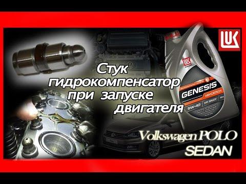 Стук гидрокомпенсаторов первые секунды пуска. Масло Лукойл GENESIS ARMORTECH 5W-40. VW Polo Sedan.