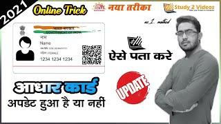 getlinkyoutube.com-How to check aadhar card updated status in hindi