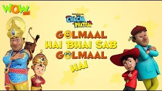 Chacha Bhatija | Golmaal Hai Bhai Sab Golmaal Hai | Movie | Animated movie for kids | WowKidz