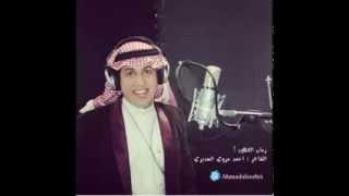 getlinkyoutube.com-زمان العهود احمد السديري