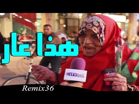 Remix 36 - هدا عار