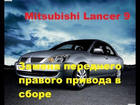 Замена переднего правого привода в сборе Mitsubishi Lancer 9