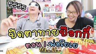 getlinkyoutube.com-ปิดตาทายขนม ป๊อกกี้ ตอนที่ 1 พ่อโยเย | Pocky Challenge | แม่ปูเป้ เฌอแตม Tam Story