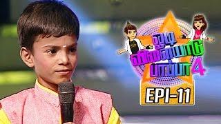 getlinkyoutube.com-Odi Vilayadu Pappa 4 | Epi 11 | Dhanush | 13/08/2015