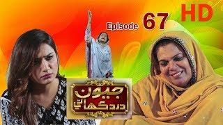 Jeevan Dard Kahani Ep 67   Sindh TV Soap Serial   HD1080p   SindhTVHD Drama