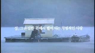 getlinkyoutube.com-섬 The Isle Trailer