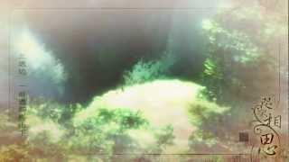 getlinkyoutube.com-【古劍奇譚】咫尺相思 by小曲兒、音頻怪物、Walker、HITA等