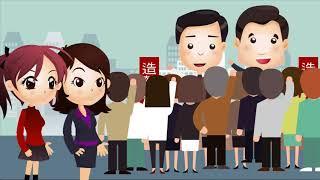 2017 行政中立宣導影片