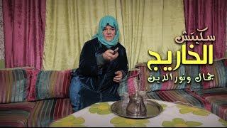 جمال ونور الدين في سكيتش الخاريج 2017 Jamal et Noureddine Sketch Alkharij