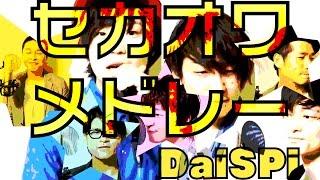 getlinkyoutube.com-【譜面付】セカオワメドレー(SEKAI NO OWARI cover)INSPi【Daichi と本気でやってみた】