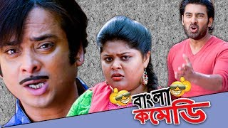 Awesome Comedy|Ankush Hazra and parthasarathi Funny scene|Jor Kore biye|#Bangla Comedy