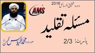 {2016} Taqleed 2-3 Molana Ilyas Ghuman, Dora Tahqiq ul Masail mp4