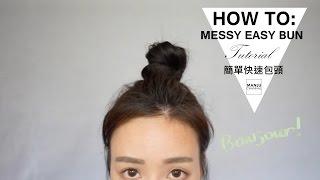 getlinkyoutube.com-[hair] Messy Bun Tutorial 簡單快速包頭教學