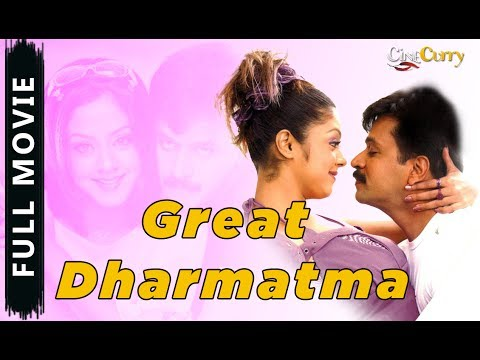 Great Dharmatma (Manikanda) full movie