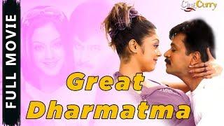 Great Dharmatma (2007) ग्रेट धरमात्मा │Full Movie│Arjun, Jyothika