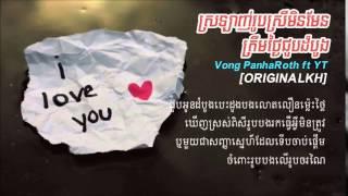getlinkyoutube.com-ស្រឡាញ់រូបស្រីមិនមែនត្រឹមថ្ងៃជួបដំបូង  VONG PANHAROTH ft YT   Lyrics