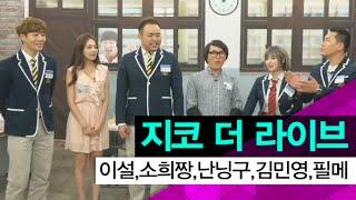 getlinkyoutube.com-지코 더 라이브 3회 FULL - 이설,소희짱,난닝구,김민영,필메 [2015.06.06]