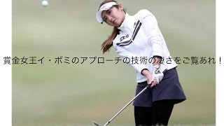 getlinkyoutube.com-「ゴルフ」スーパープレー集 イ・ボミのアプローチの技編