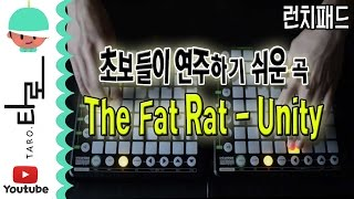 getlinkyoutube.com-런치패드 초보들이 치기 쉬운 곡 TheFatRat - Unity [ LaunchPad Cover ] [ The Fat Rat - Unity ] [ 타로 ]