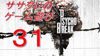 《31》 サイコブレイク(PS4)_近接最強武器ブラスナックルを多用し気ままにプレイ!!