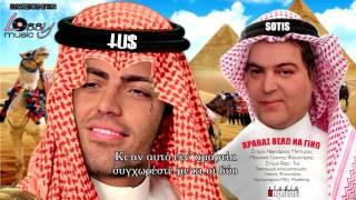 getlinkyoutube.com-Tus - Σώτης Βολάνης - Άραβας θέλω να γίνω (Fus RmX) - Lyric Video