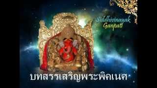 getlinkyoutube.com-บทบูชาพระพิคเณศ (ไพเราะและนิยมมาก)