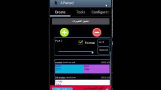 getlinkyoutube.com-كيفية تحويل تطبيقات الأندرويد إلي الكارت ميموري في الهواتف التي لاتدعم هذه الخاصية