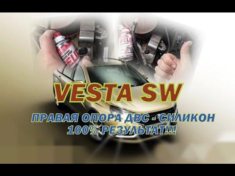 ВЕСТА СВ - СТУК ОПОРЫ ДВС, СИЛИКОН, 100% РЕЗУЛЬТАТ!