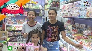 getlinkyoutube.com-เที่ยวร้าน tt toy trend EP 1  พี่ฟิล์ม น้องฟิวส์ Happy Channel