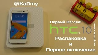 getlinkyoutube.com-HTC 10 Распаковка и Первое включение