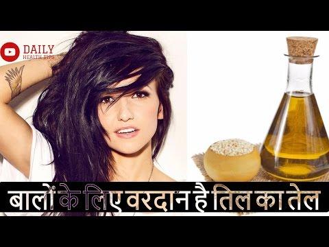 तिल का तेल से पाएं लंबे बाल और पतली कमर | Sesame oil for Long hairs & Slim waist