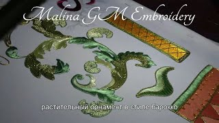 getlinkyoutube.com-ВЫШИВКА :  БАРОККО  / EMBROIDERY: BAROQUE