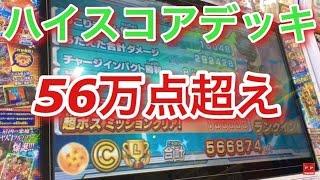 getlinkyoutube.com-【DBH】ポルンガフリーザでハイスコア出してみた!!!(1コイン用) ドラゴンボールヒーローズ 16/01/29