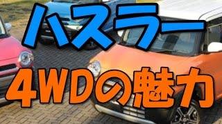 getlinkyoutube.com-ハスラー4WD(中古も含む)の魅力とは?軽自動車初の◯◯って何???