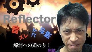 getlinkyoutube.com-[satokenてき]Reflector 音ズレ・コマ落ち 解消への道のり!