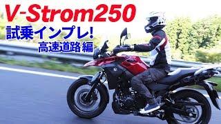 スズキ新型「Vストローム250」試乗インプレ#1高速道路編
