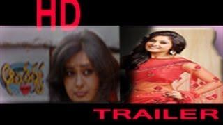 Aantharya Movie Trailer