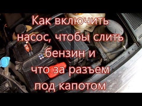 Как включить насос, чтобы слить бензин и что за фишка под капотом