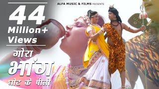 सोमवार स्पेशल भजन | गोरा भांग घोट के पीली | Shiv Bhajan | Alfa Music & Films | Rekha Shekhawat width=