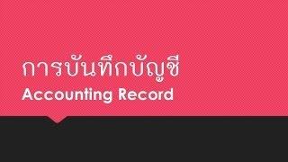 getlinkyoutube.com-02.การบันทึกบัญชี (Accounting Record)