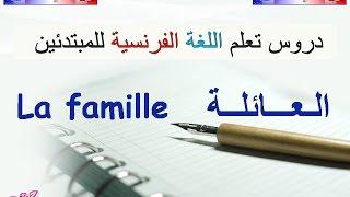 تعلم اللغة الفرنسية للمبتدئين : أفراد العائلة - la famille