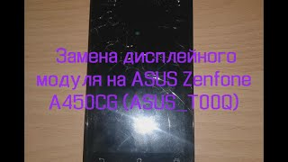 getlinkyoutube.com-Замена дисплейного модуля на Asus ZenFone 4.5 A450CG (Asus_T00Q)
